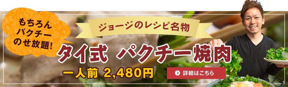 タイ式パクチー焼肉