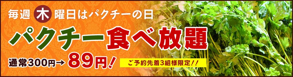 毎週木曜日はパクチーの日 パクチー食べ放題 通常300円→89円!