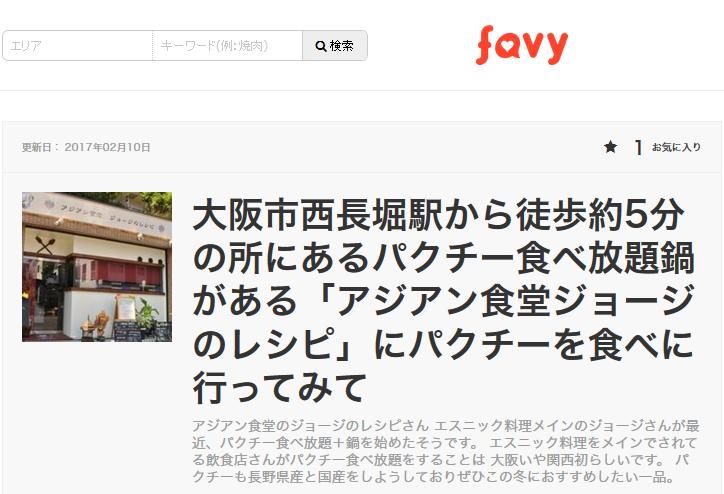 大阪市西長堀駅から徒歩約5分の所にあるパクチー食べ放題鍋がある「アジアン食堂ジョージのレシピ」にパクチーを食べに行ってみて