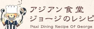 堀江のタイ料理《個室あり ... - nikkei.gnavi.co.jp